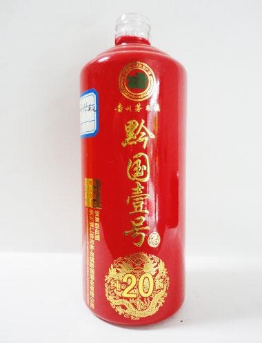 黔国喷釉烤花玻璃瓶